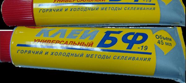 БФ-19
