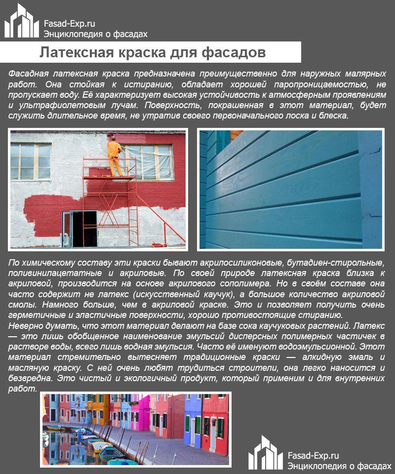 Латексная краска для фасадов