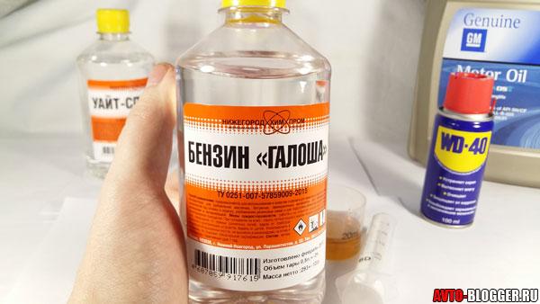 """Бензин """"ГАЛОША"""""""