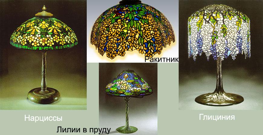 характерные узоры плафонов светильников Тиффани