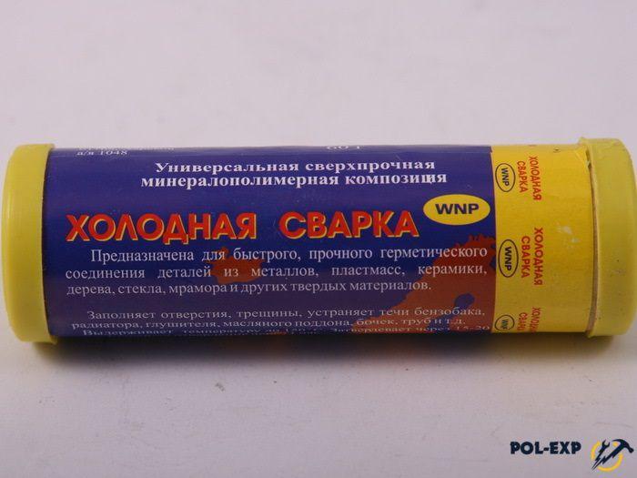 Фото клея для холодной сварки линолеума